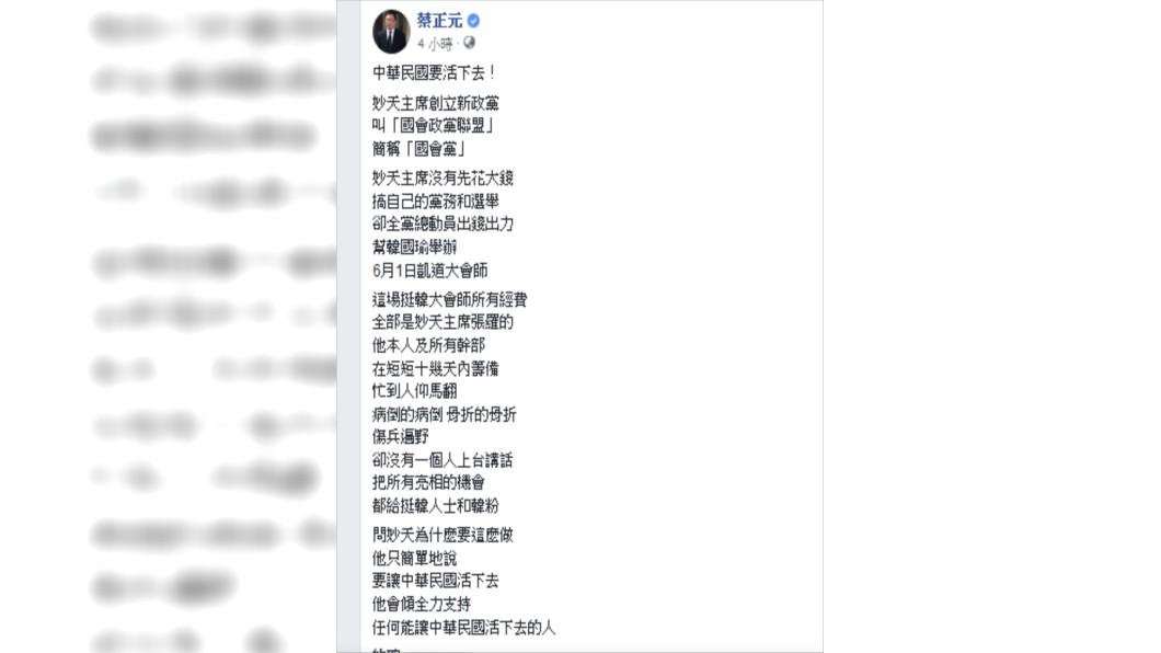 蔡正元爆料妙天挺韓原因在於「要讓中華民國活下去」。圖/翻攝自蔡正元臉書