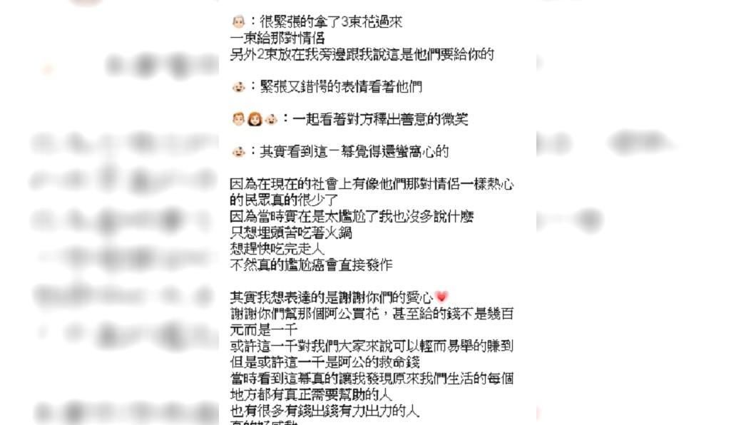 圖/翻攝自臉書「爆廢公社公開版」