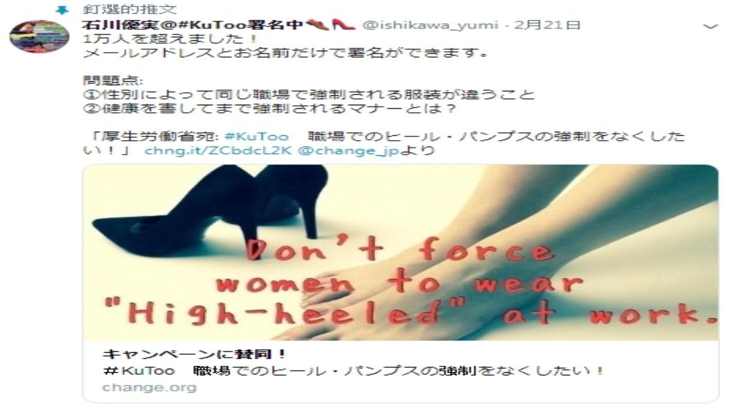 圖/翻攝自石川優実@#KuToo署名中推特
