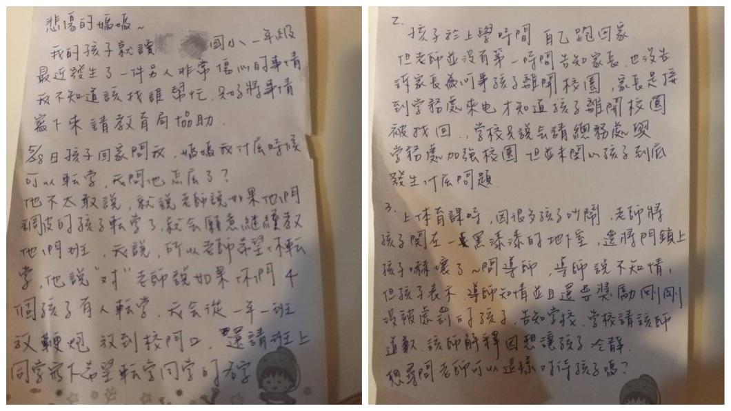 該名媽媽親筆寫下自己孩子在學校遇到班導師帶頭霸凌的過程。(圖/翻攝自爆料公社臉書粉絲團)