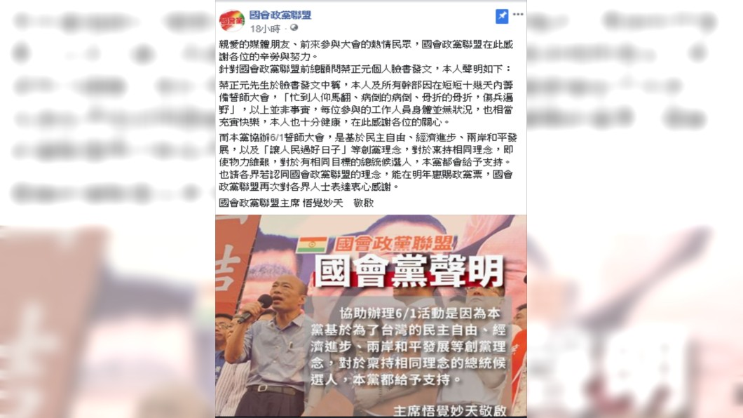 圖/翻攝自國會政黨聯盟臉書