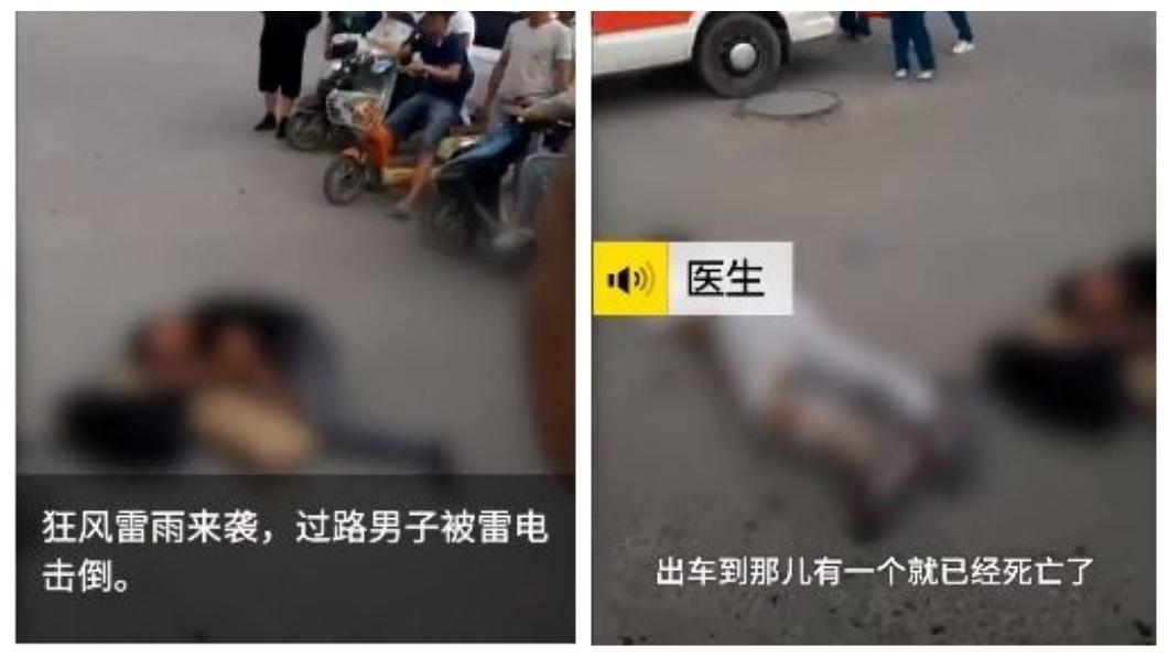 河南鄭州日前出現大雷雨,2名男子走在路上被雷劈中,造成1死1重傷。(圖/翻攝自梨視頻) 衰!雷雨交加走在路上 2男被劈1慘死1重傷