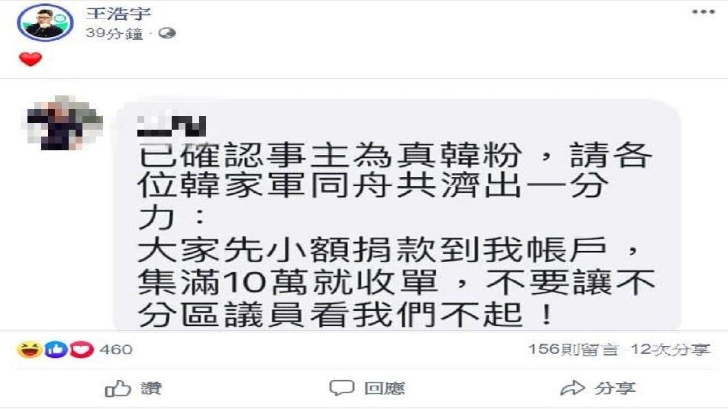 此事發生後,有另名自稱是韓家軍的網友發起募款活動,稱說要幫忙這名被告的韓粉。(圖/翻攝自打馬悍將臉書粉絲團)