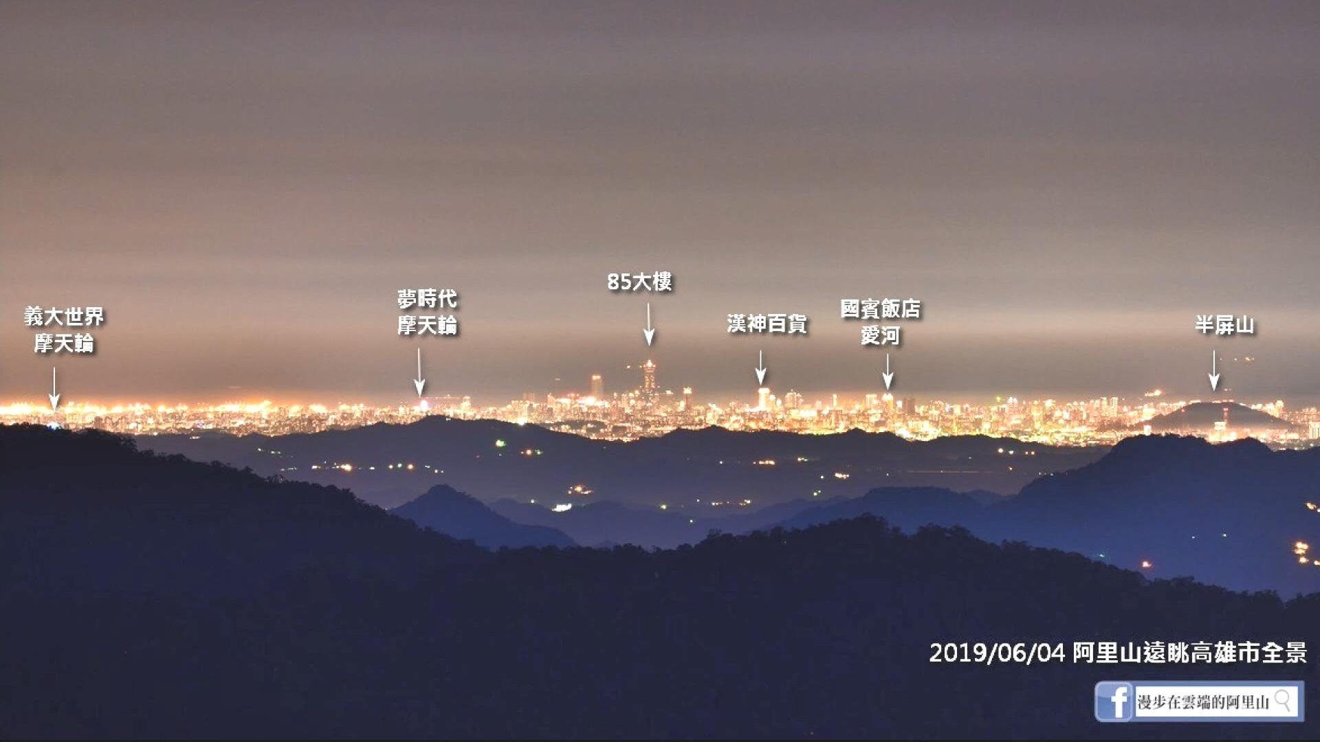 圖/翻攝自漫步在雲端的阿里山 臉書