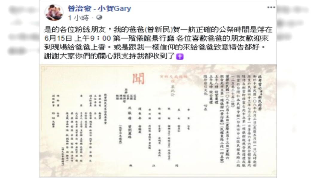 賀一航兒子曾治豪PO出父親訃聞。圖/翻攝自曾治豪臉書