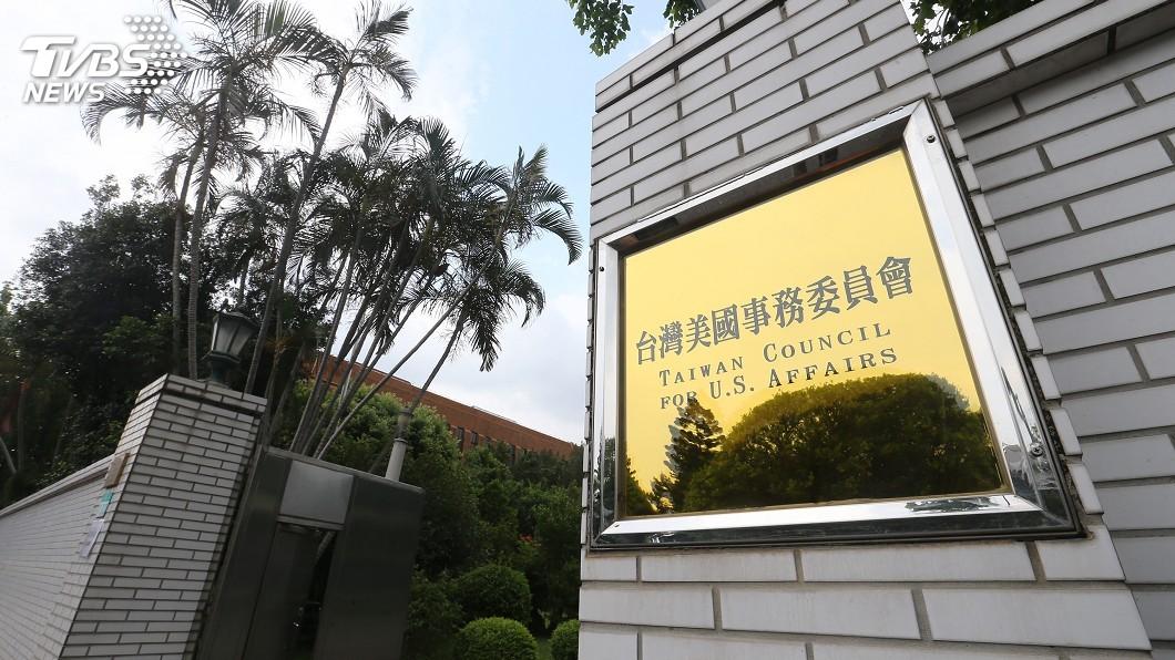 圖/中央社 台美事務委員會揭牌 總統:雙方關係新里程碑