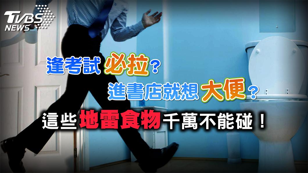 圖/TVBS提供 進書店想大便 大腦出問題?腹瀉便秘 小心藏癌症訊號