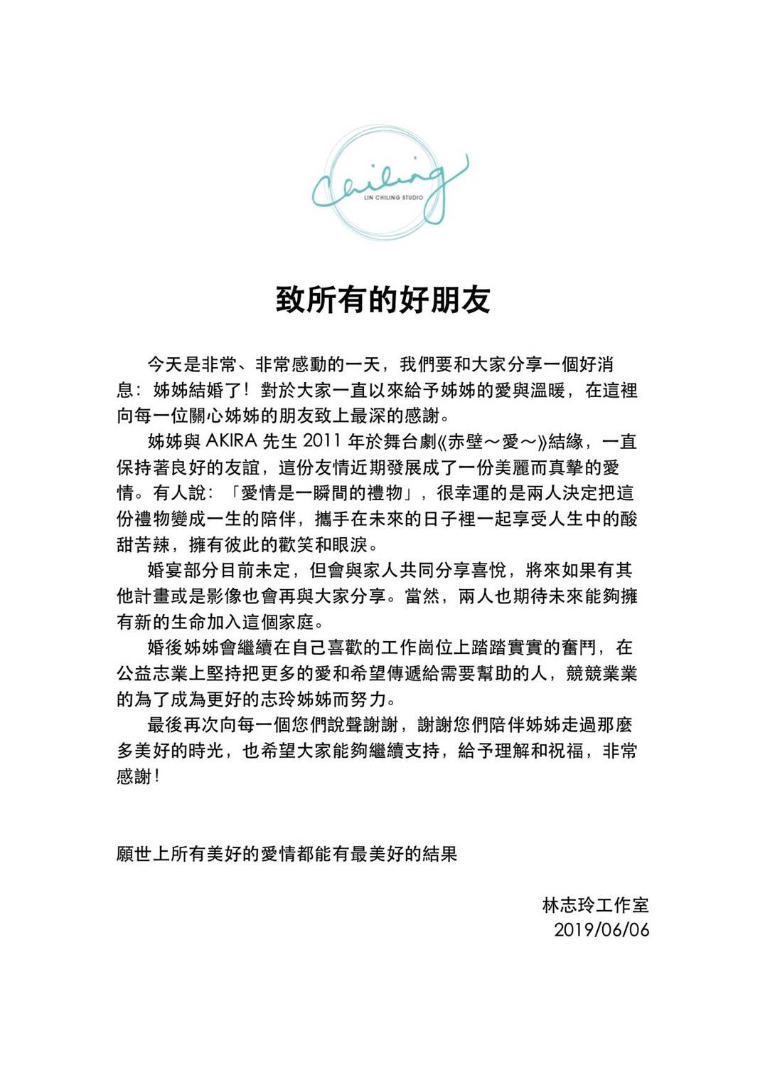 林志玲工作室聲明。圖/截自林志玲臉書