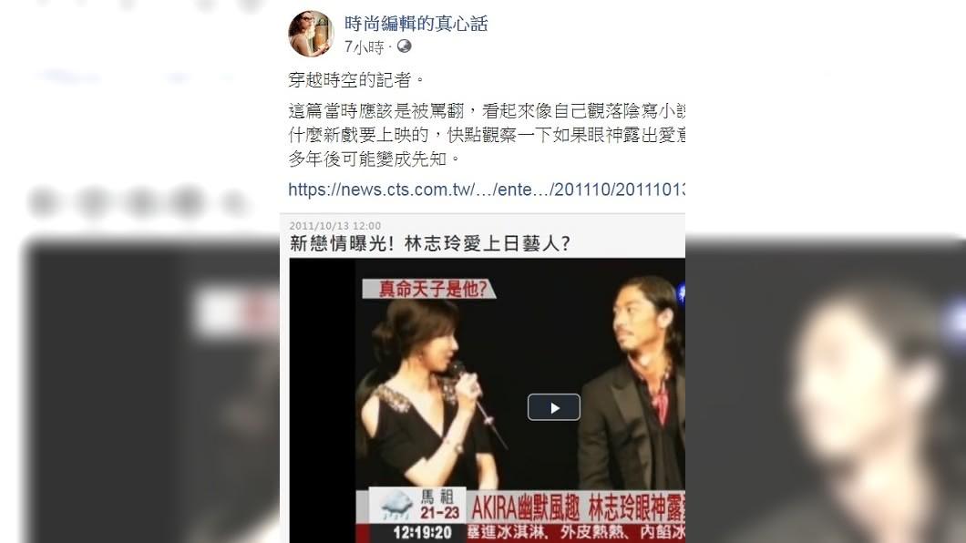 圖/翻攝自「時尚編輯的真心話」臉書