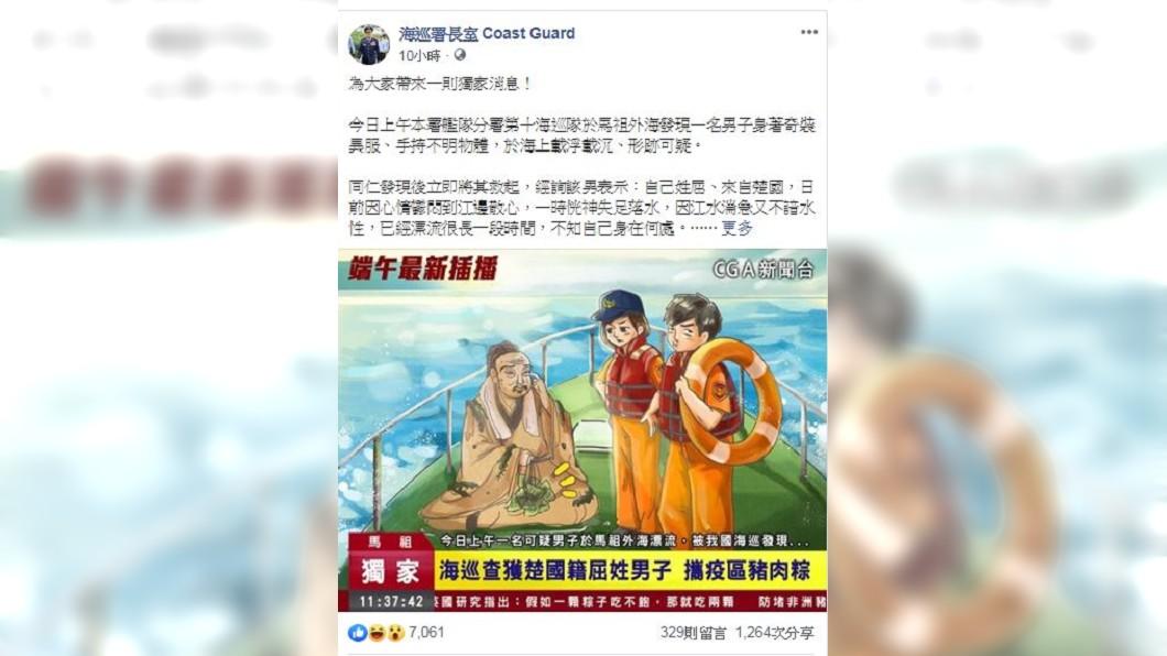 屈原帶疫區豬肉粽子挨罰。圖/截自海巡署長官方臉書