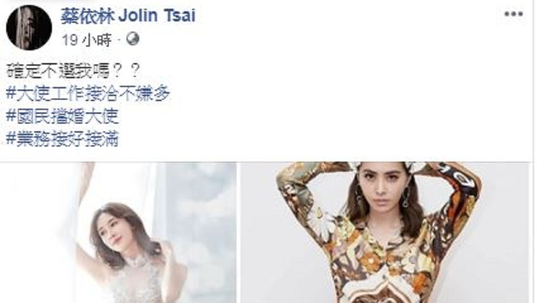 圖/翻攝自蔡依林 Jolin Tsai 臉書