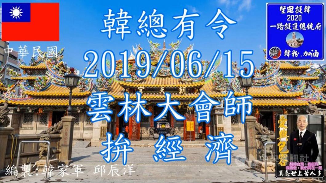 韓國瑜雲林造勢的宣傳影片,引用北港朝天宮媽祖出巡畫面,引起廟方關切後已下架。翻攝畫面