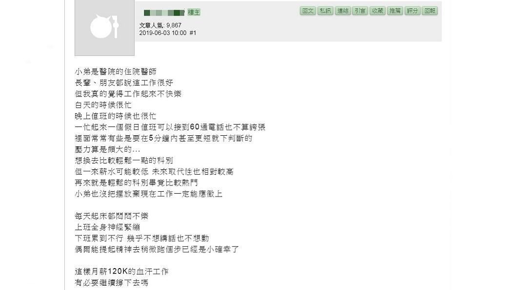 圖/翻攝mobile01