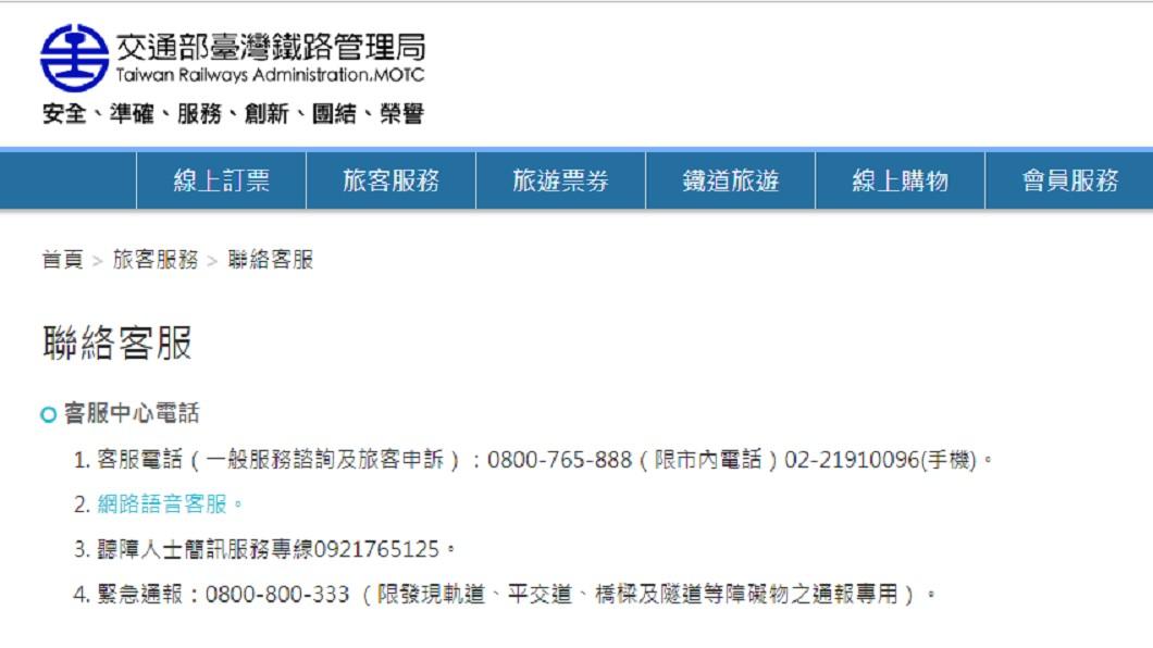 圖/翻攝自 交通部臺灣鐵路管理局 官網