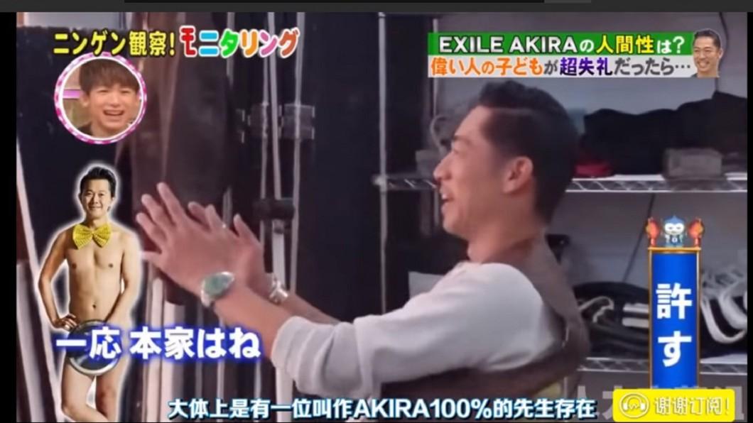 AKIRA雖解釋「裸體翻盤」是另1位諧星的招牌動作,但還是應男孩要求而表演。圖/翻攝Youtube