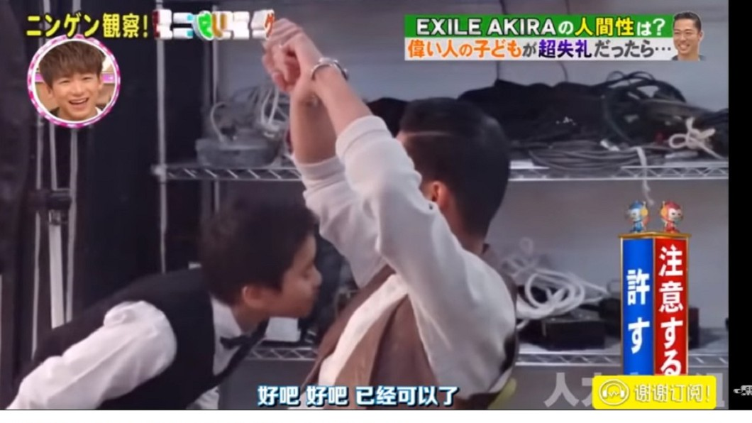 AKIRA教育男孩「這樣不禮貌」,但拗不過他還是讓他聞了腋下。圖/翻攝Youtube