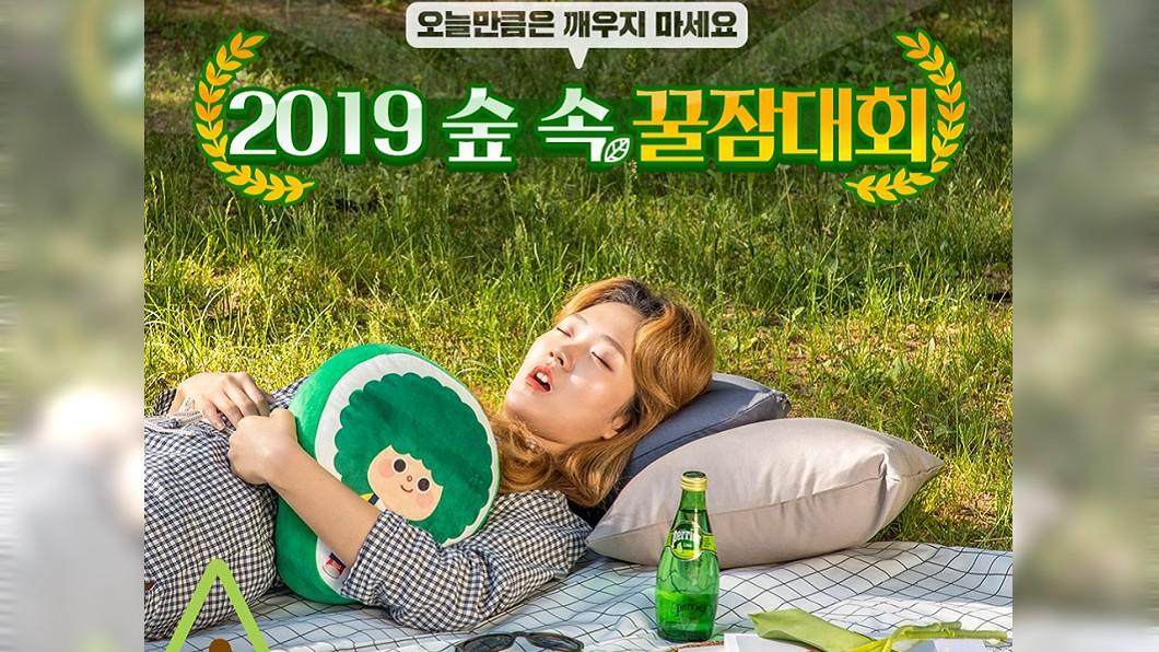 南韓將舉辦第4屆的睡覺大賽,已有不少民眾躍躍欲試。(圖/翻攝自臉書粉絲團)