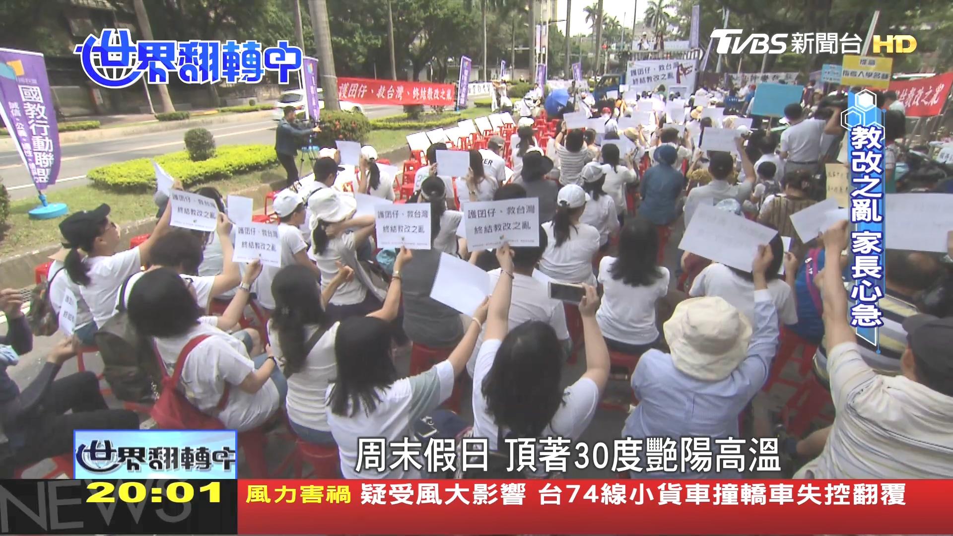 圖/TVBS 教改25年越改越糟? 家長團體呼籲:終結教改之亂!