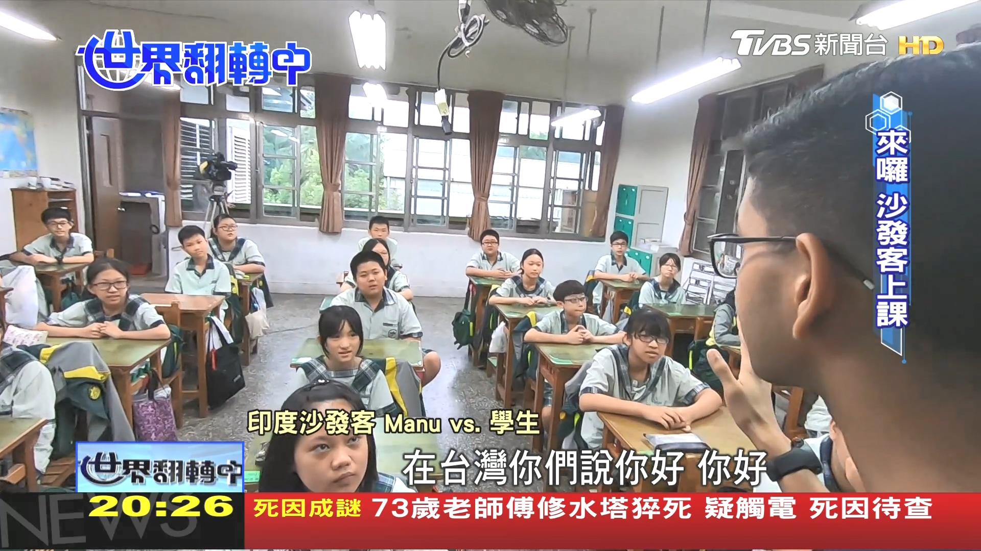 圖/TVBS 台灣從「交換」到「交流」 「國際教育」的變與不變