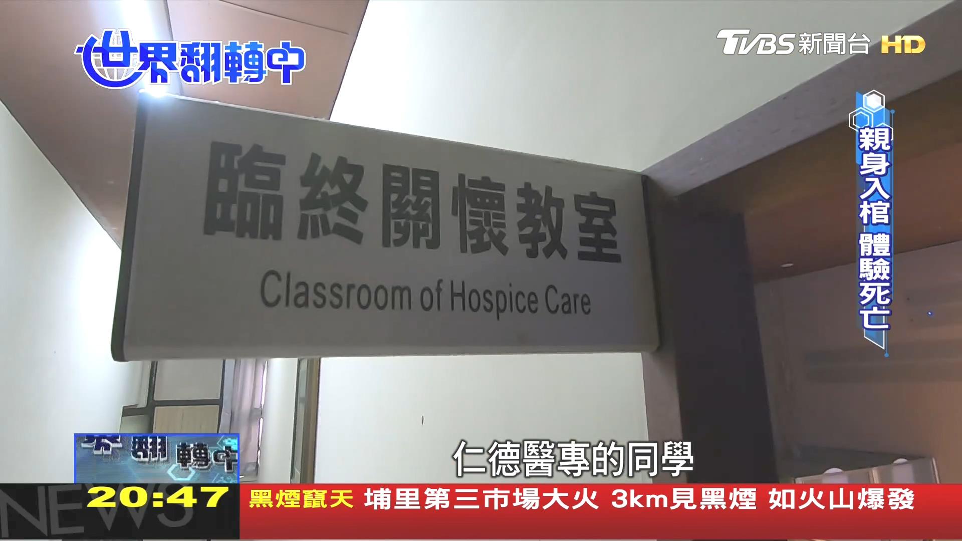 圖/TVBS 22年過去 生命教育仍是「消失的課程」?
