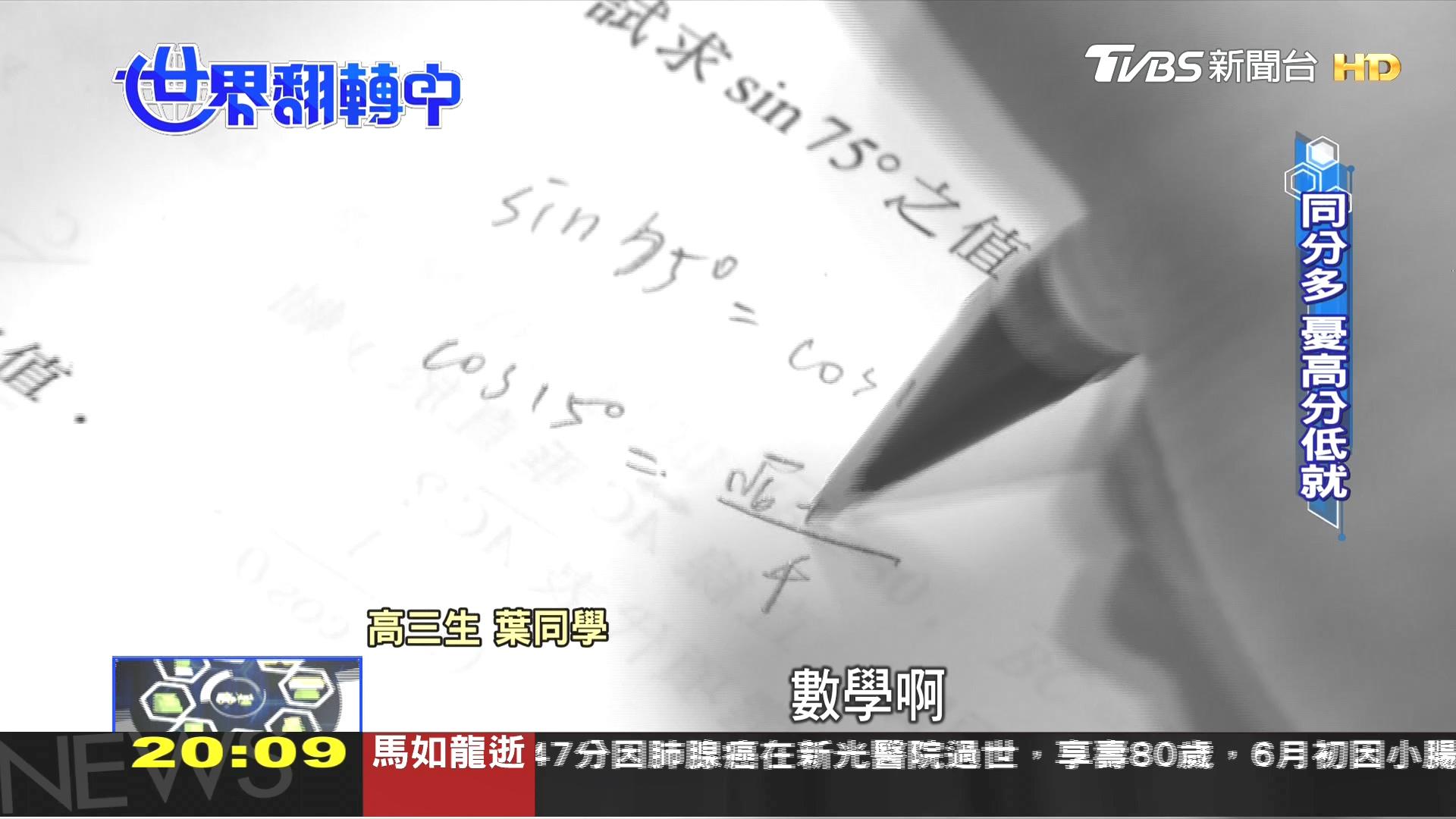 圖/TVBS 學測初衷為何? 108年制度惹爭議
