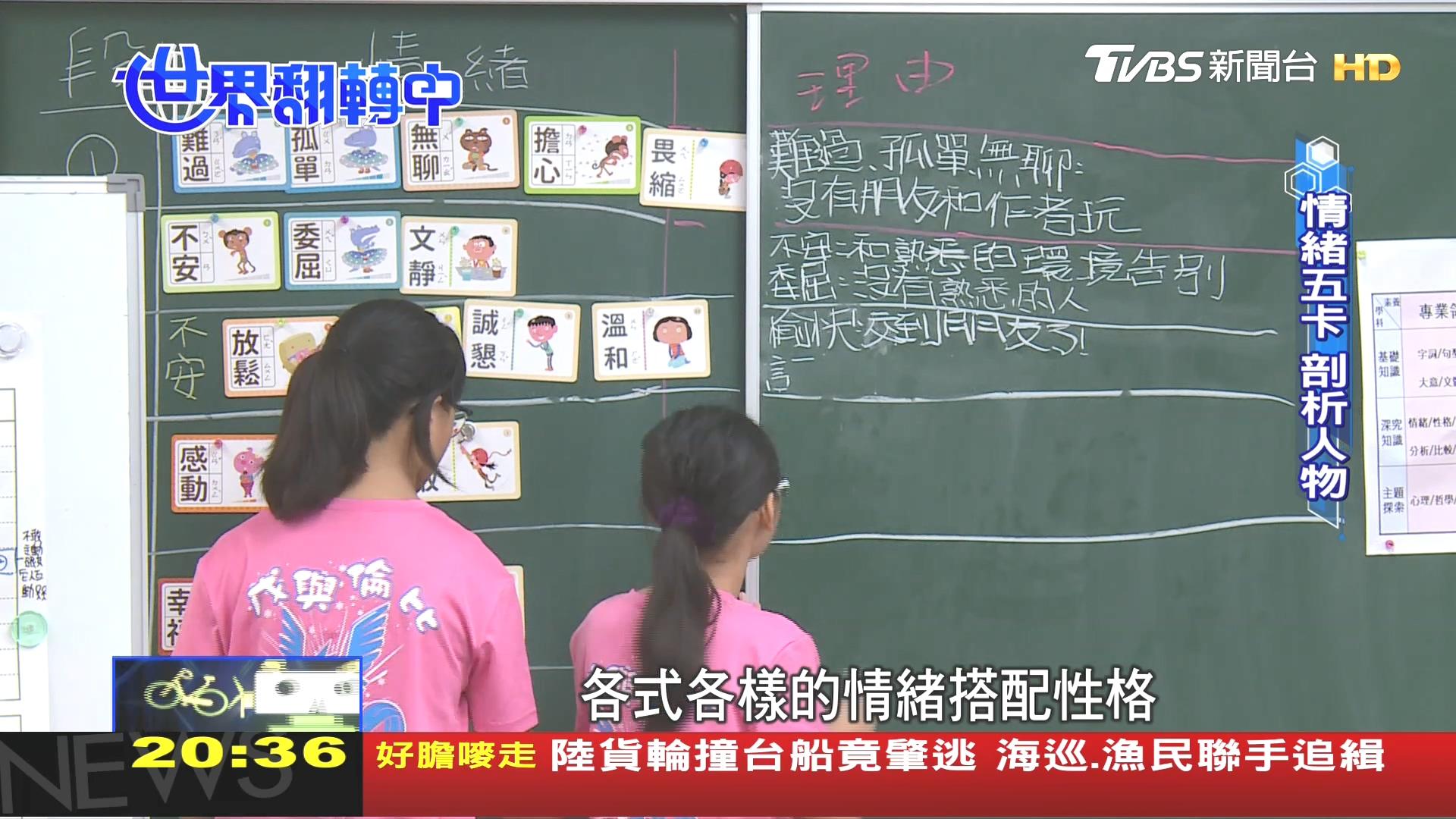 圖/TVBS 從知識領域到跨科別 溫美玉素養教學從這裡著手!