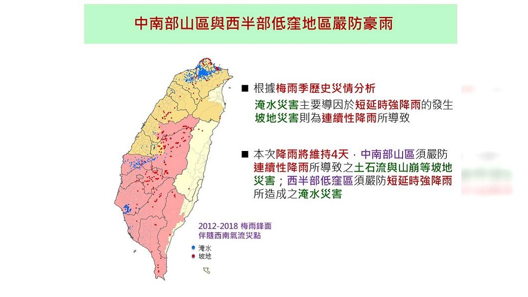 中南部山區、西部低窪地區,需嚴防豪雨。圖/翻攝國家災害防救科技中心