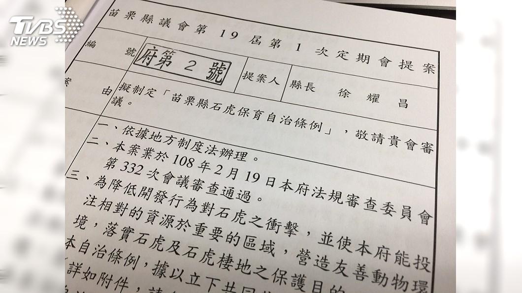 圖/中央社 議員促提覆議石虎條例 苗栗縣府:短期內不提