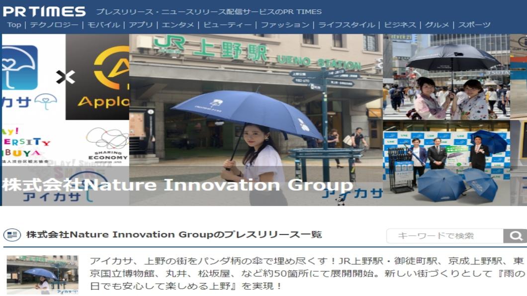圖/翻攝自Nature Innovation Group官網