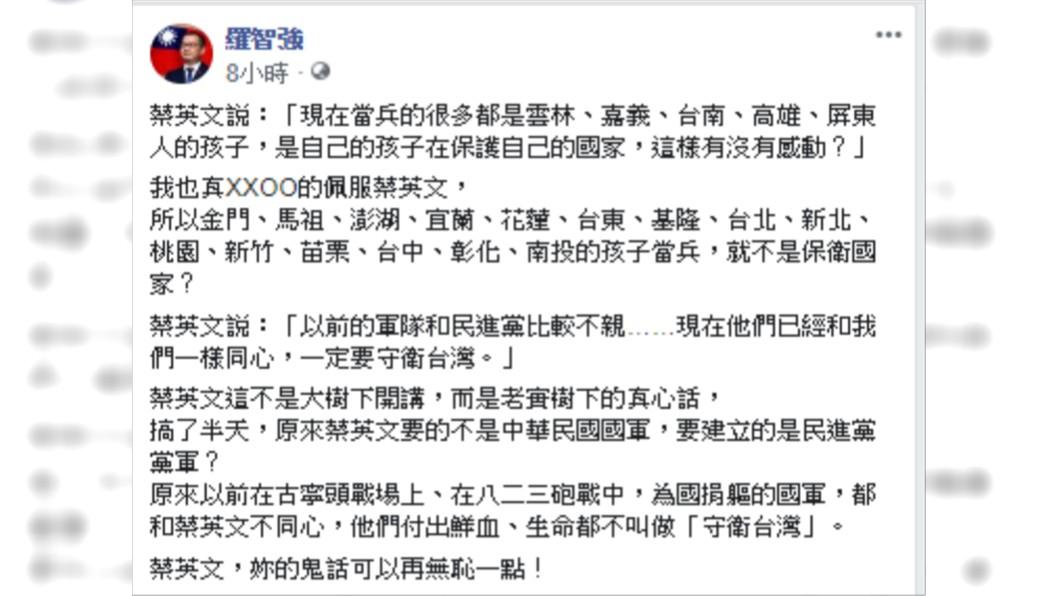 國民黨台北市議員羅智強在臉書砲轟蔡英文。圖/翻攝自羅智強臉書。
