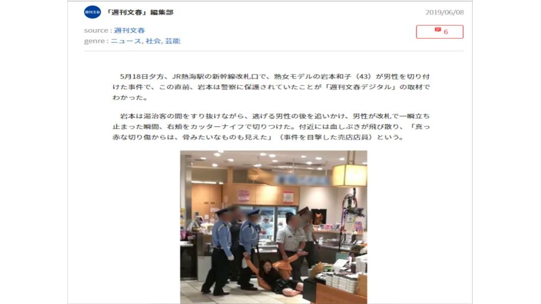 日本女星岩本和子近日遭日媒爆出她在車站持刀傷人。圖/翻攝自《週刊文春》雜誌網站