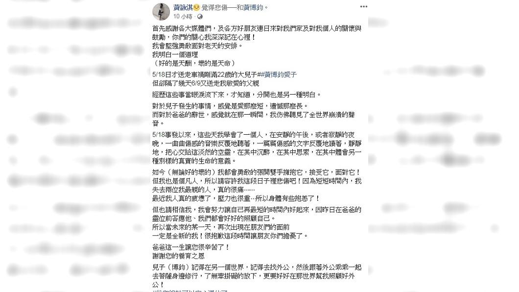 圖/翻攝自黃詠淇臉書