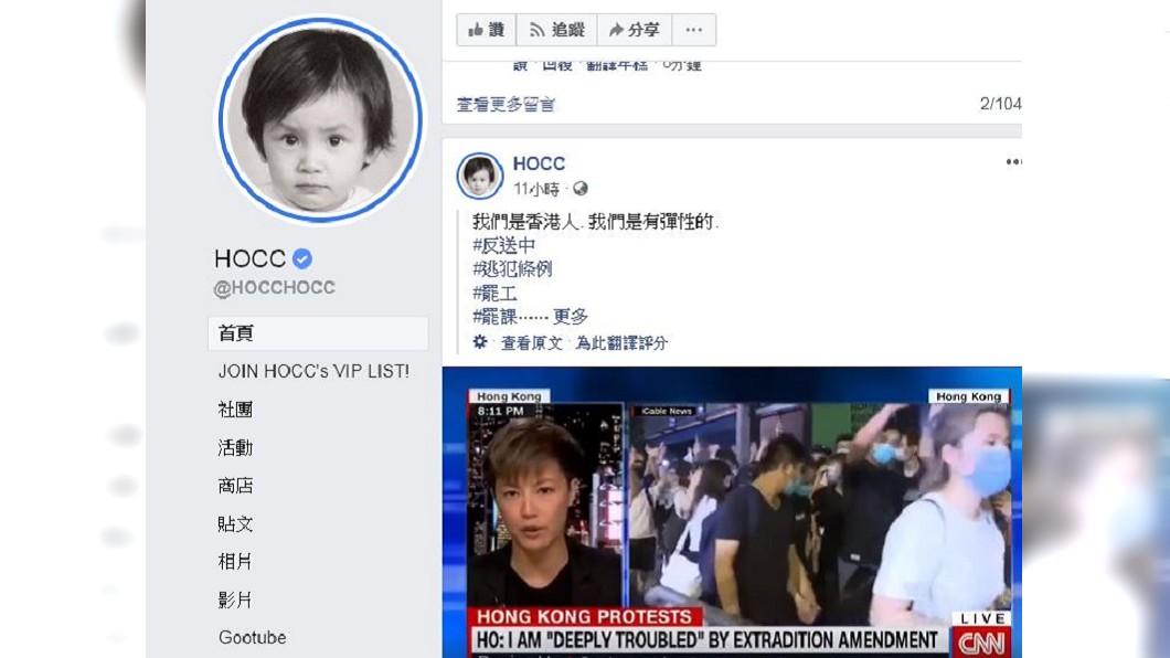 此圖為何韻詩臉書。圖/翻攝自HOCC 臉書 不滿港府強推逃犯條例 歌手怒批服務北京