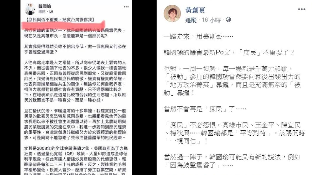 翻攝/黃創夏臉書