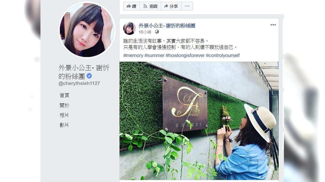 圖/翻攝謝忻臉書