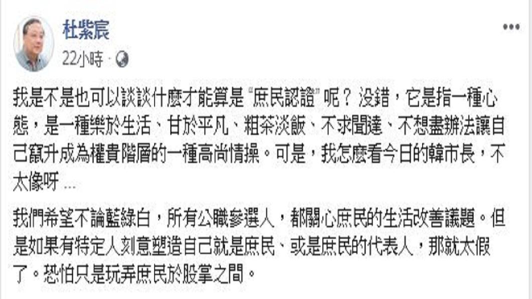 身為藍營同志的杜紫宸對於韓國瑜自稱庶民一說感到不以為然。(圖/翻攝自臉書)