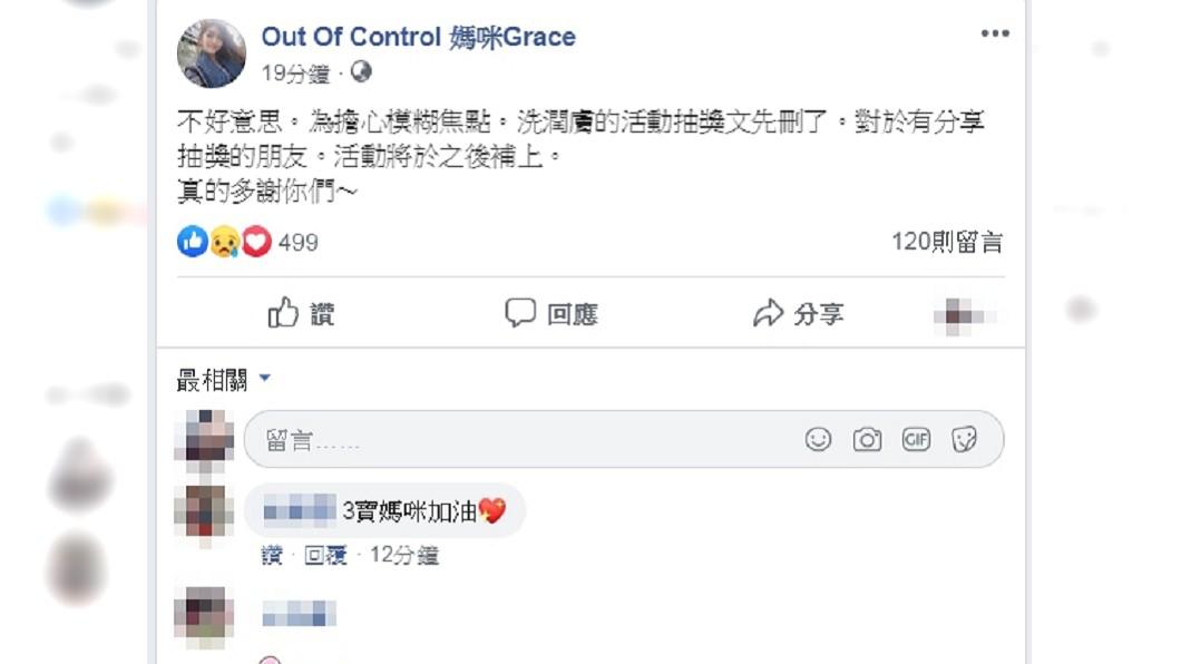 圖/翻攝Out Of Control 媽咪Grace臉書