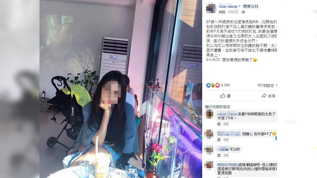 8年男友狂偷吃!她霸氣放生…網友看照片全暴動