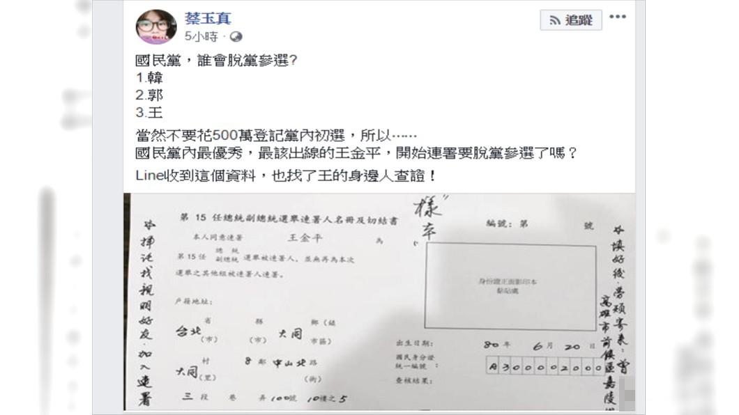 名嘴蔡玉真在臉書曝光她在Line群組上收到一份連署書樣本。圖/翻攝自蔡玉真臉書