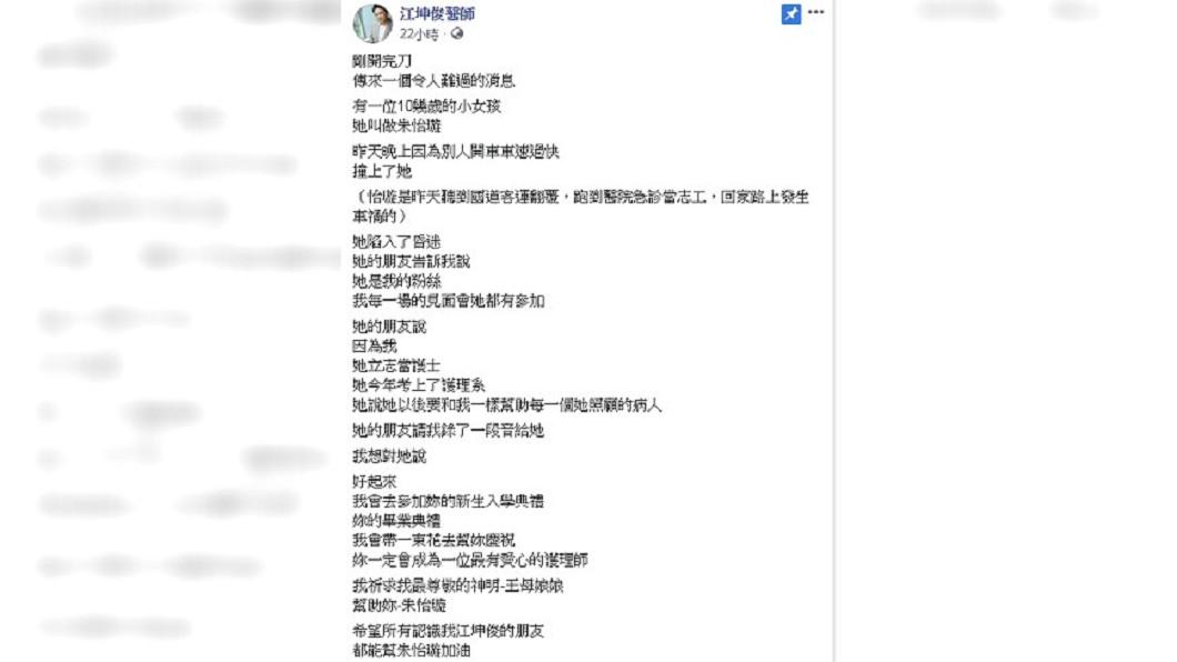 圖/翻攝自 江坤俊 臉書