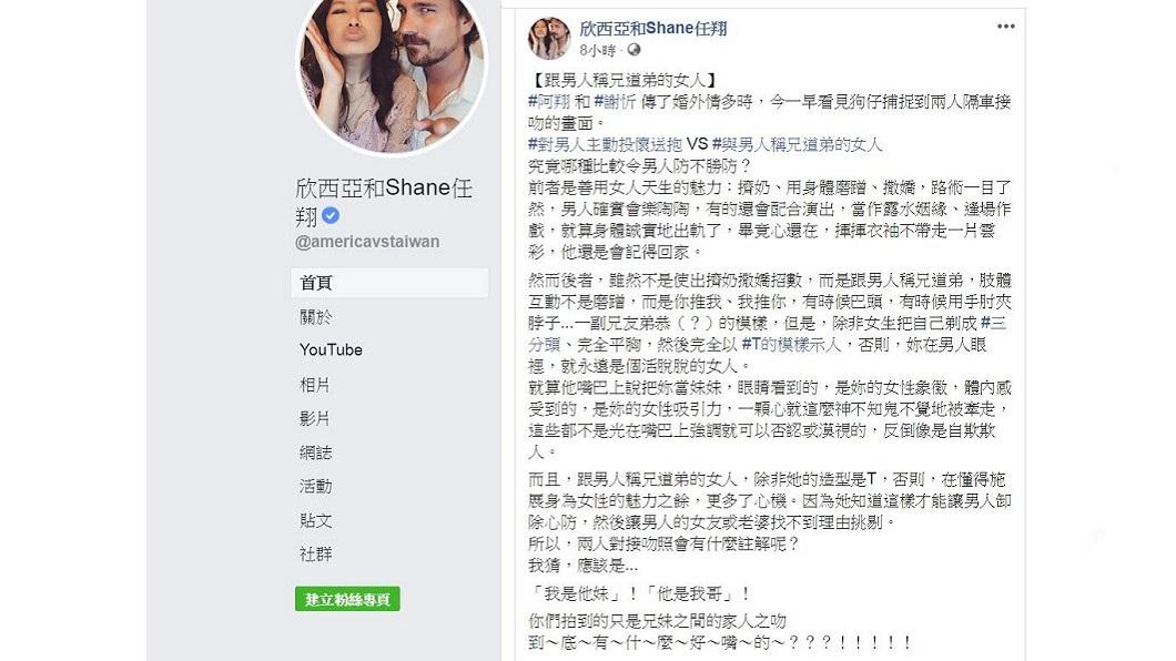 翻攝/欣西亞和Shane任翔 臉書