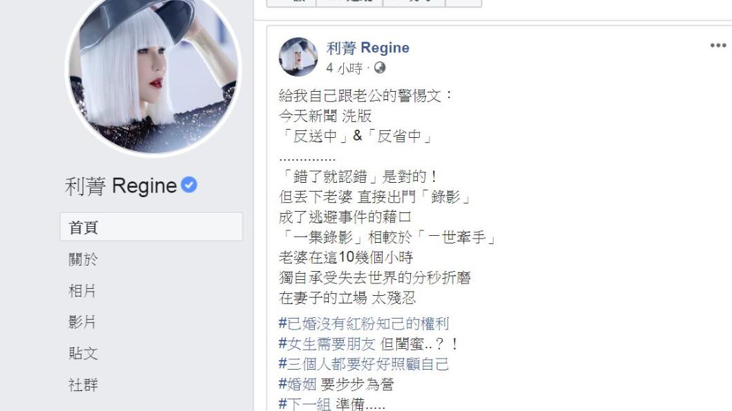 翻攝/利菁臉書