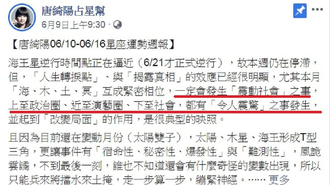 圖/翻攝自唐綺陽占星幫臉書