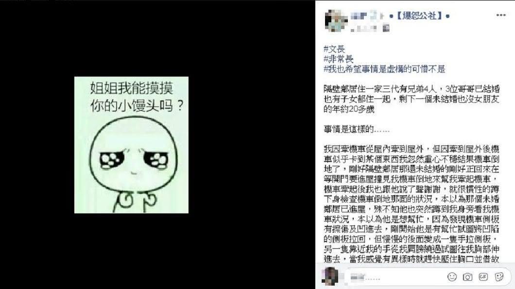 一名女網友分享自己遭小鮮肉鄰居性騷擾的過程。(圖/翻攝自爆怨公社)