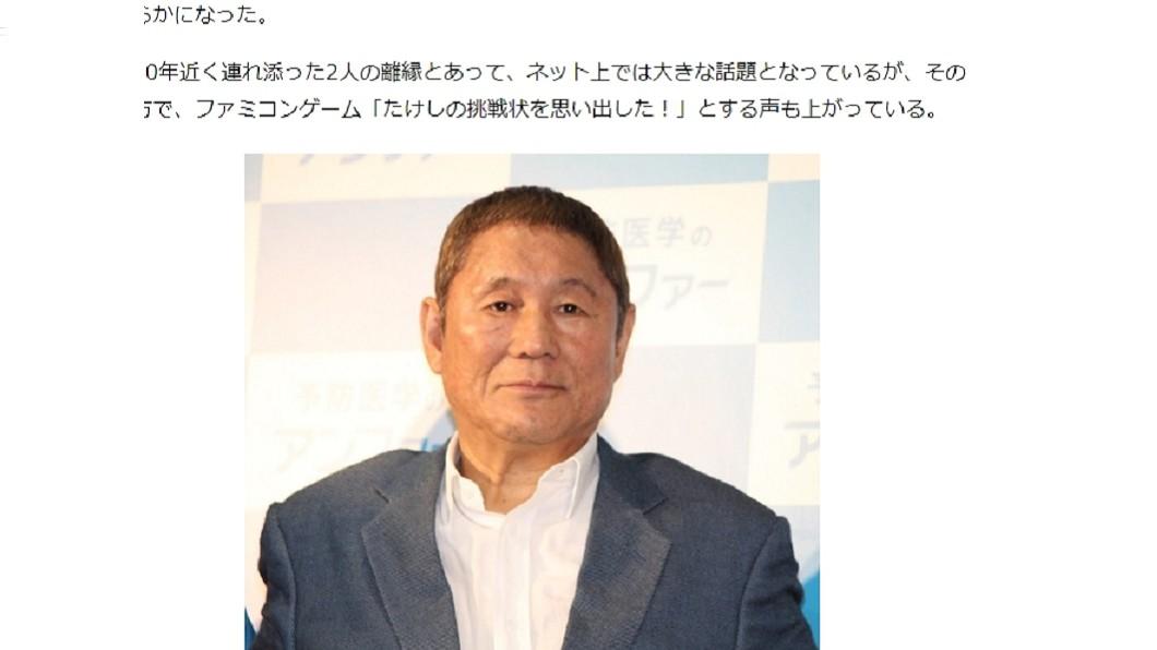 圖/翻攝自J-CASTニュース 日男星只愛美人 願將百億財產全給妻求離婚