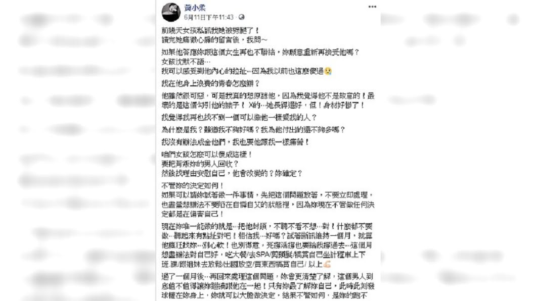 黃小柔收到女網友私訊,她給予建議並鼓勵女孩,在感情挫折勇敢站起來。圖/翻攝自 黃小柔 臉書