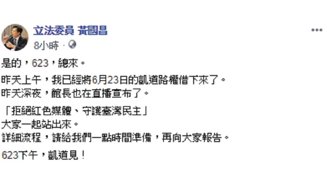 立委黃國昌在臉書證實,他已經借到凱道路權。圖/翻攝黃國昌臉書