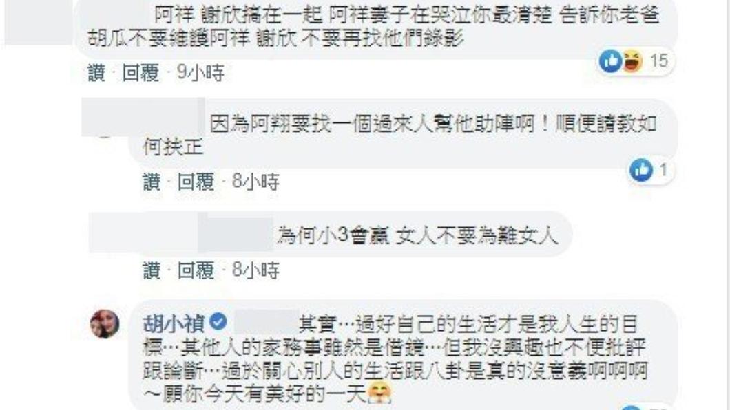 圖/翻攝自小禎臉書