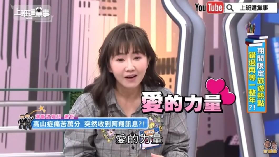 圖/TVBS《上班這黨事》
