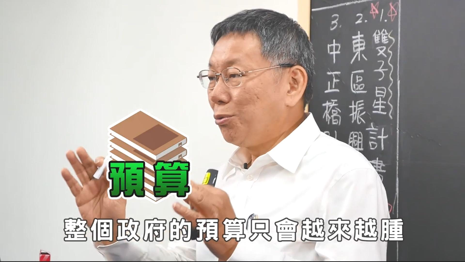 圖/翻攝自柯文哲官網